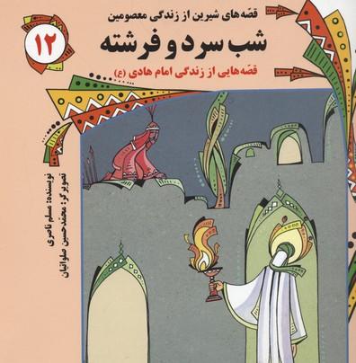 قصه-هاي-شيرين-از-زندگي-معصومين12(شب-سرد-و-فرشته-امام-هادي)