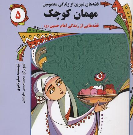 قصه-هاي-شيرين-از-زندگي-معصومين5(مهمان-كوچك-امام-حسين)
