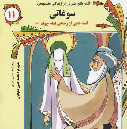 قصه-هاي-شيرين-از-زندگي-معصومين11(سوغاتي-امام-جواد)