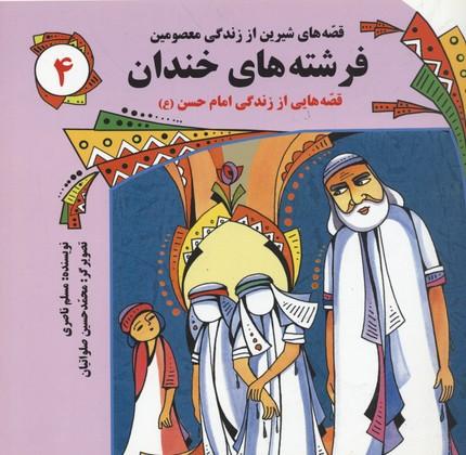 قصه-هاي-شيرين-از-زندگي-معصومين4(فرشته-هاي-خندان-امام-حسن)