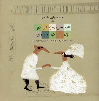 عروس-من-از-تو--آواز-تو-از-من---قصه-بازي-شادي-(8)