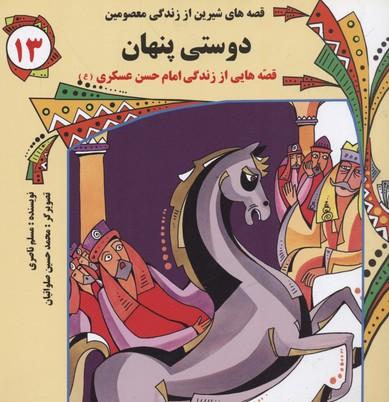 قصه-هاي-شيرين-از-زندگي-معصومين13(دوستي-پنهان-حسن-عسگري)