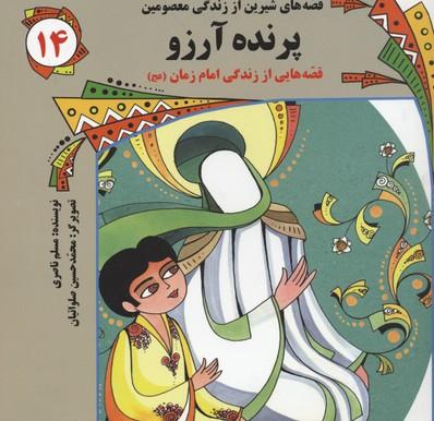 قصه-هاي-شيرين-از-زندگي-معصومين14(پرنده-آرزو-امام-زمان)