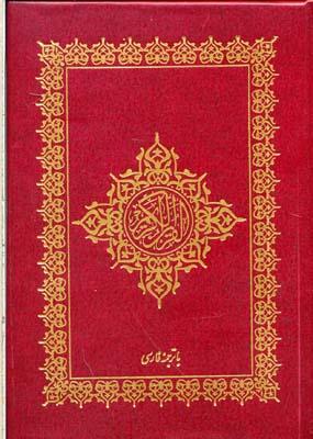 قرآن-جيبي
