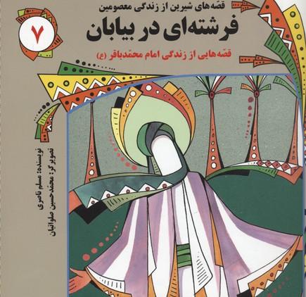 قصه-هاي-شيرين-از-زندگي-معصومين7(فرشته-اي-در-بيابان-محمد-باقر)