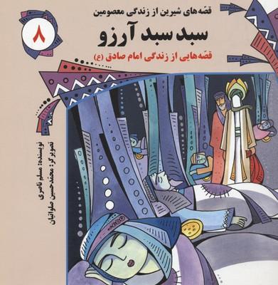 قصه-هاي-شيرين-از-زندگي-معصومين8(سبد-سبد-آرزو-امام-صادق)
