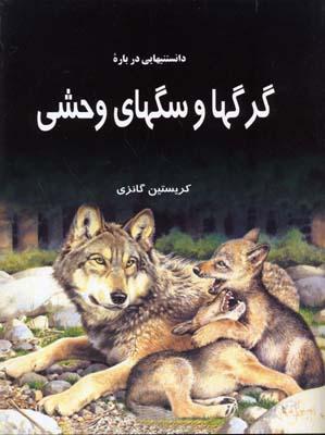 دانستنيهايي-درباره-گرگها-و-سگهاي-وحشي