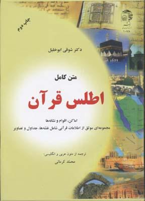 متن-كامل-اطلس-قرآن