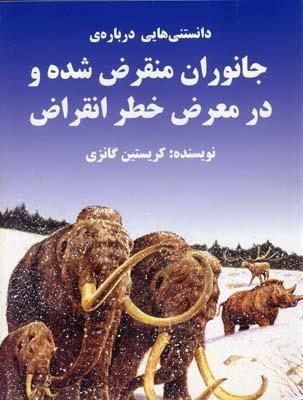 دانستنيهايي-درباره-ي-جانوران-منقرض-شده-و-در-معرض-خطر-انقراض