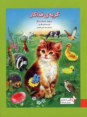 بهترين-داستانهاي-دنيا-براي-كودكان-(2)-گربه-فداكار