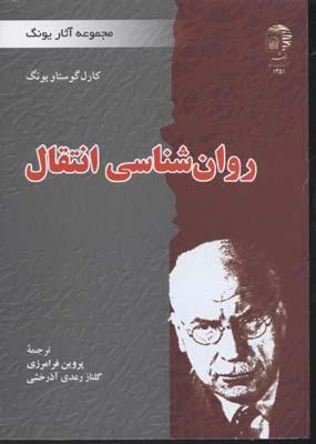روان-شناسي-انتقال(وزيري)به-نشر