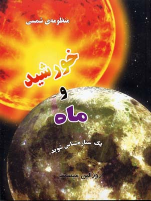 منظومه-ي-شمسي---خورشيد-و-ماه