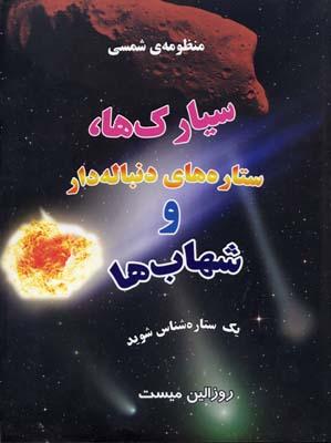منظومه-ي-شمسي-(سيارك-ها-،-ستاره-هاي-دنباله-دار-و-شهاب-ها)