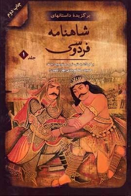 برگزيده-داستانهاي-شاهنامه-فردوسي-(جلد-1)