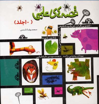 قصه-هاي-علمي-(10جلد)