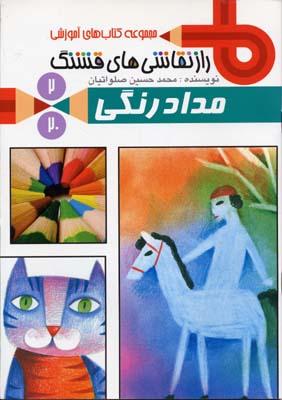 راز-نقاشي-هاي-قشنگ-(2)-مدادرنگي