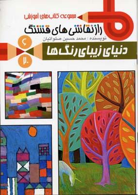 راز-نقاشي-هاي-قشنگ-(6)-دنياي-زيباي-رنگ-ها