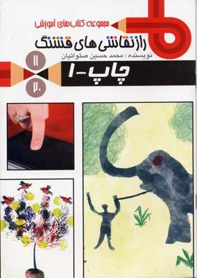 راز-نقاشي-هاي-قشنگ-(11)-چاپ-1