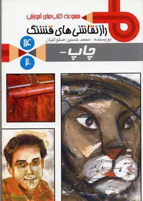 راز-نقاشي-هاي-قشنگ-(14)-چاپ-2