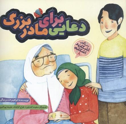 اشكان-و-اشكانه(8)دعايي-براي-مادر-بزرگ
