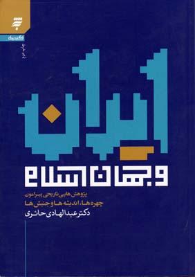 ايران-و-جهان-اسلام-
