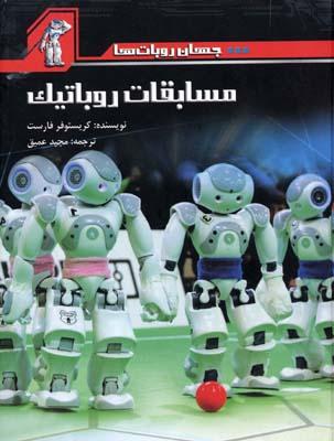 مسلبقات-روباتيك---جهان-روبات-ها