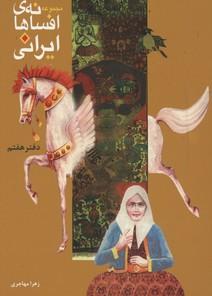 مجموعه-افسانه-هاي-ايراني(دفتر-هفتم)