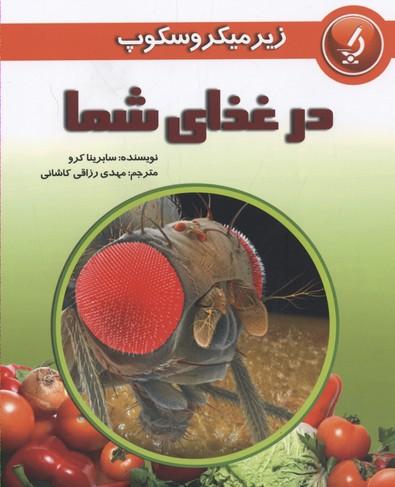 زير-ميكروسكوپ(در-غذاي-شما)