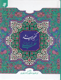 گنجينه-پند-و-حكمت-ايراني