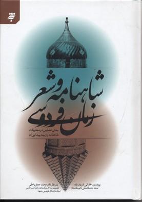 شاهنامه-و-شعر-زمان-فارسي