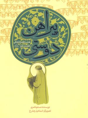 هشت-قصه-از-زندگي-حضرت-زهرا-پيراهن-دوستي