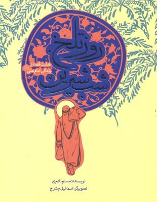 هشت-قصه-از-زندگي-امام-علي-روز-تلخ-شب-شيرين