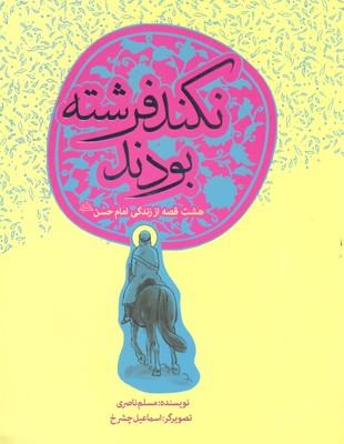 هشت-قصه-از-زندگي-امام-حسين-نكند-فرشته-بودند