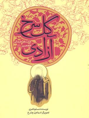 هشت-قصه-از-زندگي-امام-حسين-گل-سرخ-آزادي