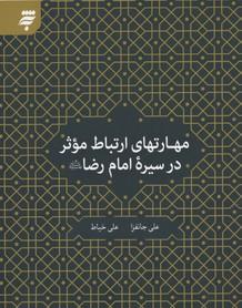 مهارتهاي-ارتباط-موثر-در-سيره-امام-رضا-ع