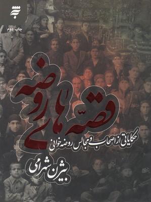 قصه-هاي-روضهحكاياتي-ازاصحاب-ومجالس-روضه-خاني