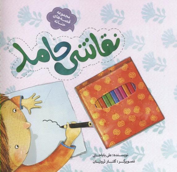 قصه-هاي-حنانه-نقاشي-حامد