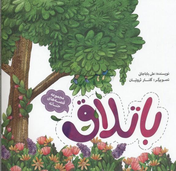 قصه-هاي-حنانه-باتلاق