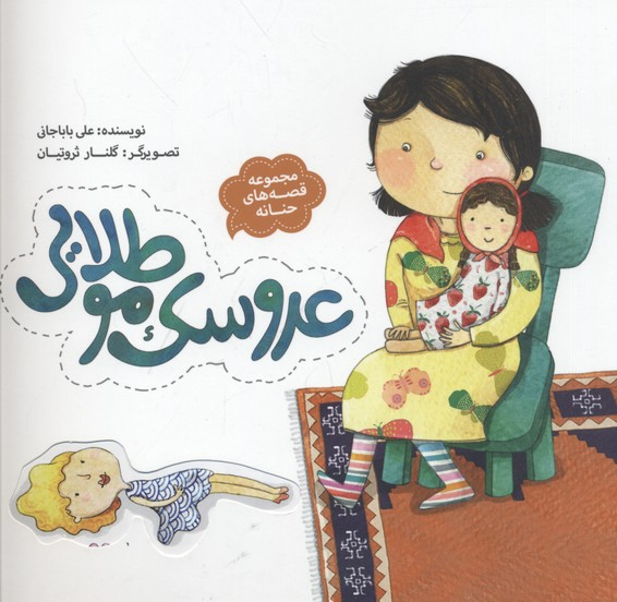 قصه-هاي-حنانه-عروسك-مو-طلايي