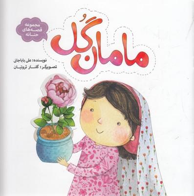 قصه-هاي-حنانه-مامان-گل