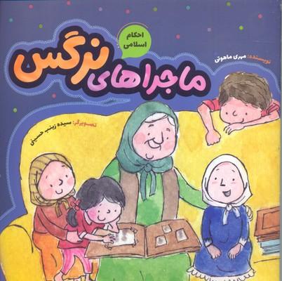 احكام-اسلامي-ماجراهاي-نرگس