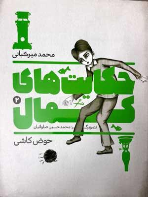 حكايت-هاي-كمال-2-حوض-كاشي
