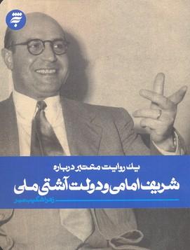 يك-روايت-معتبر-درباره-شريف-امامي-و-دولت-آشتي-ملي