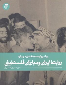 يك-روايت-معتبر-درباره-روابط-ايران-مبارزان-فلسطيني