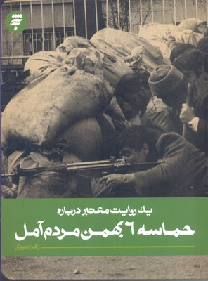 يك-روايت-معتبر-درباره-حماسه-6-بهمن-مردم-آمل
