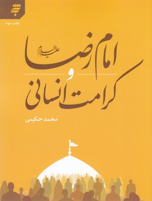 امام-رضا-عليه-السلام-و-كرامت-انساني