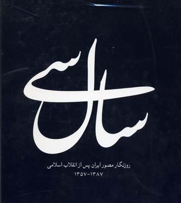 سال-سي--روزنگار-مصور-ايران-پس-از-انقلاب-اسلامي