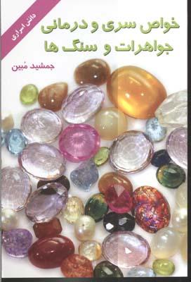 خواص-سري-و-درماني-جواهرات-و-سنگ-ها