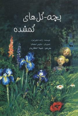 بچه-گلهاي-گمشده