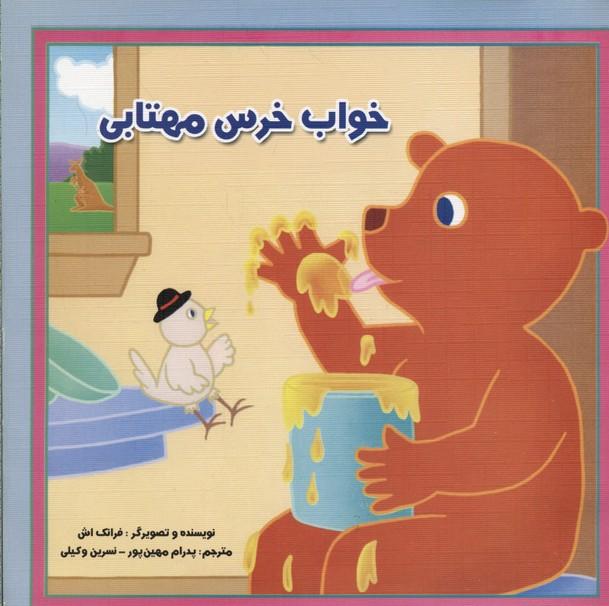 خواب-خرس-مهتابي